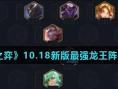 云頂之弈10.18新版最強龍王陣容推薦