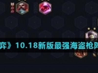 云頂之弈10.18新版最強海盜槍陣容推薦