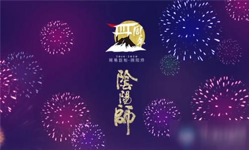 《阴阳师》四周年庆集结召唤攻略 活动玩法介绍