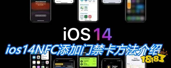 苹果手机门禁卡nfc功能 ios14NFC添加门禁卡方法介绍 手机网游推荐