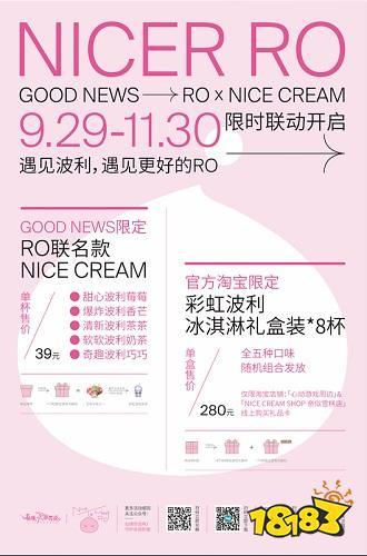 「仙境传说ROxNiceCream」联名冰淇淋来了!波利吃不胖的秘诀就