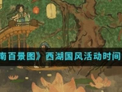 江南百景圖西湖國風活動介紹 西湖國風活動獎勵一覽