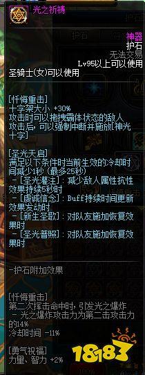 DNF炽天使护石改版内容介绍 有哪些提升