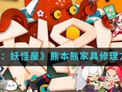 阴阳师妖怪屋熊本熊家具修理方法介绍