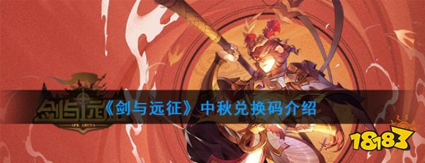 《剑与远征》中秋兑换码介绍