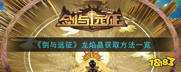《剑与远征》龙焰晶获取方法一览