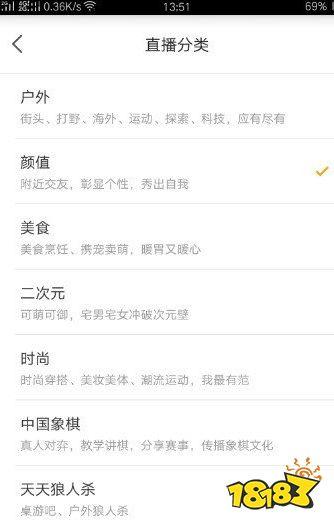 yy直播助手 《虎牙助手》手机直播教程 热门网络游戏排行榜