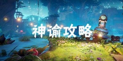 夢想新大陸手游神諭怎么玩 神諭技能介紹