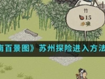 江南百景图苏州探险怎么进 江南百景图苏州探险进入方法