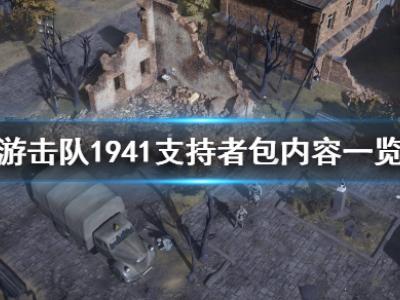 游击队1941支持者包值得买吗 游击队1941支持者包奖励介绍