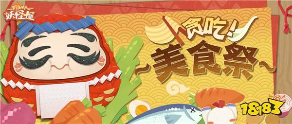 《阴阳师:妖怪屋》『贪吃美食祭』即将开启!