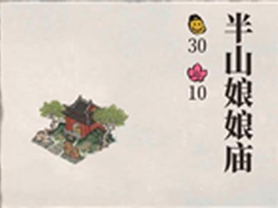 江南百景图半山娘娘庙获取方法