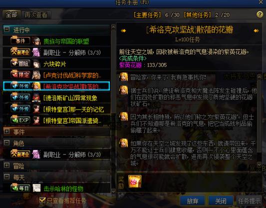 DNF紫英花瓣怎么用最好 紫英花瓣使用最优解
