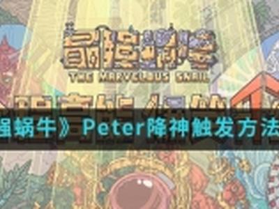 最强蜗牛Peter降神要怎么触发