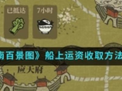 江南百景图船上怎么收取货物