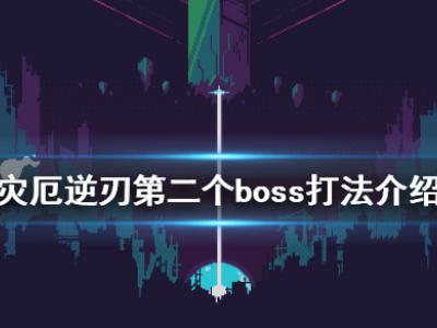 灾厄逆刃第二个boss打法分享