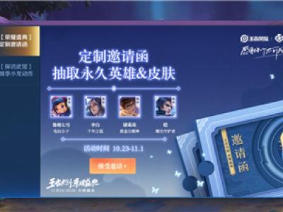 王者荣耀五周年邀请函打开方法