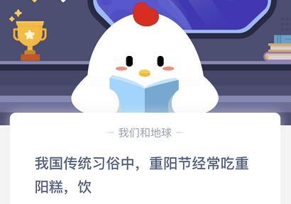 谁能正确回答出:我国传统习俗中 重阳节经常吃重阳糕饮什么?