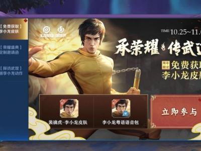 王者荣耀李小龙皮肤免费领取攻略:快速获得李小龙皮肤教程[多图]