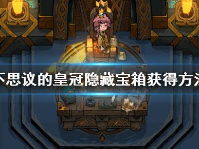 不思议的皇冠隐藏房间进入方法