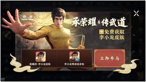 王者荣耀最新周年庆皮肤 裴擒虎李小龙永久皮肤礼包码