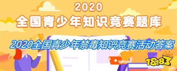全国2020青少年禁毒知识竞赛题目答案100题 青骄第二课堂中小学生竞赛活动题库入口链接