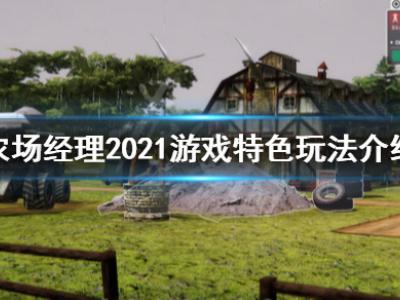 农场经理2021好玩吗 农场经理2021玩法介绍