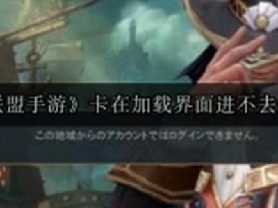英雄联盟手游卡在加载界面进不去解决方法