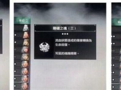 轩辕剑7御魂怎么选 轩辕剑7御魂推荐选择
