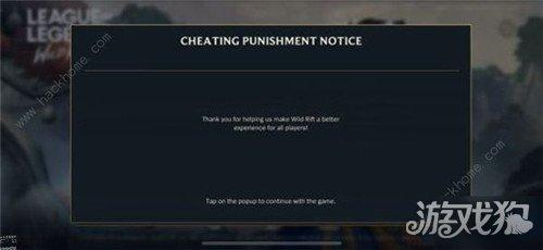 英雄联盟手游cheating punishmentnotice什么意思 作弊处罚一览