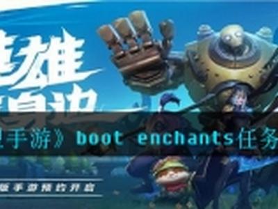 英雄联盟手游boot enchants任务中文翻译