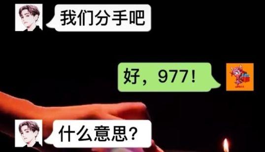 抖音977是什么意思 抖音977内涵意思介绍