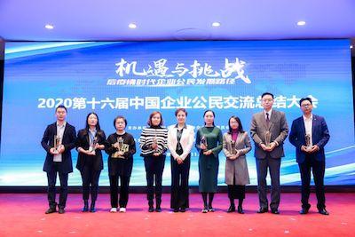 """三七互娱荣获""""2020中国四星级企业公民""""荣誉 责任表现再获认可"""