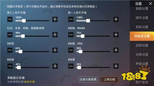 和平精英ss11赛季最稳灵敏度怎么调?(图1)