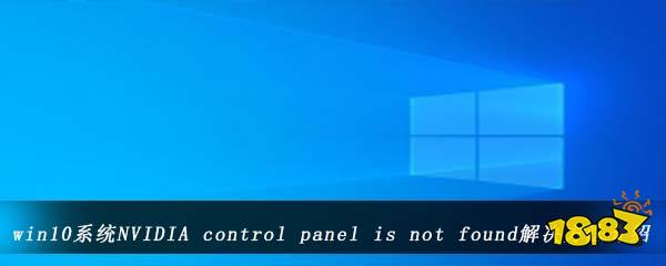 win10系统NVIDIA control panel is not found解决方法介绍