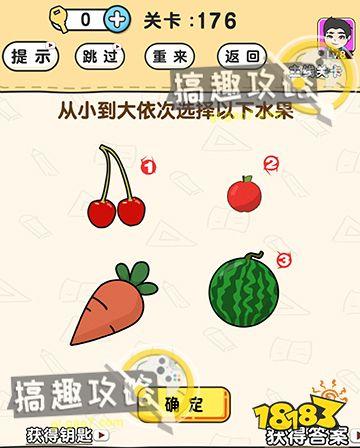 从小到大依次选择以下水果 脑洞先生第176关攻略  从小到大依次选择以下水果 安卓手游下载