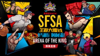 SF的春天来了  《街头篮球》SFSA总决赛阵容分析