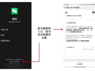微信怎么永久关闭推送广告 关闭微信个性化推荐广告八个步骤介绍