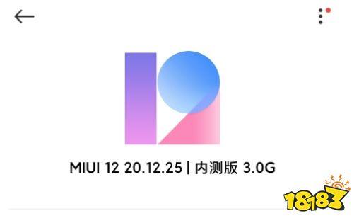 MIUI12.5内测题目答案大全 申请12.5开发版正确答案