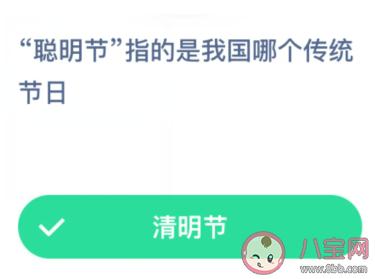 聪明节指的是我国哪个传统节日 是清明节还是重阳节呢
