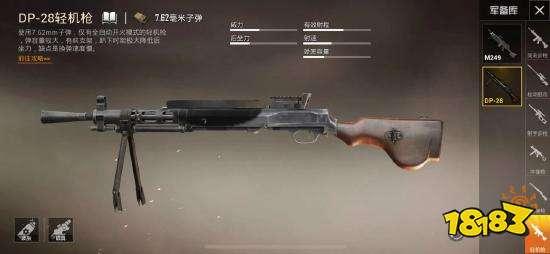 和平精英DP28枪械介绍(图3)