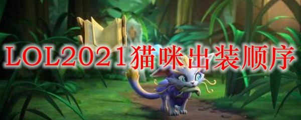 LOL2021猫咪出装顺序