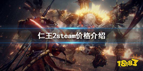 Steam 仁王 2