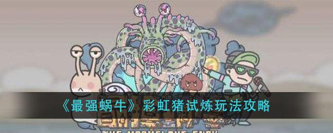 《最强蜗牛》彩虹猪试炼玩法攻略