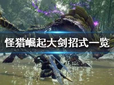 怪物猎人崛起大剑怎么样 大剑招式技能详解