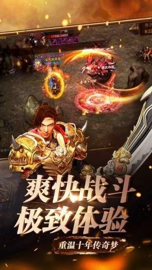 木剑传奇官网版