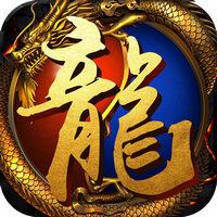 龙城打金传奇复古版v1.3.8