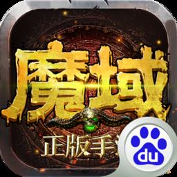 魔域手游百度版下载v5.9.1 安卓版