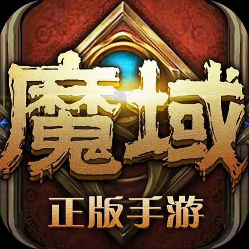魔域手游腾讯版下载v5.9.1 安卓版