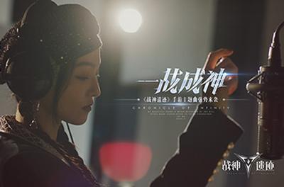 """张韶涵""""战神音""""引燃《战神遗迹》的第一天"""